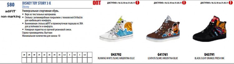 Adidas Shoes Disney Toy Story G41761
