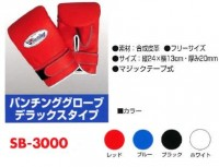 Winning Boxing Bag Gloves SB-3000