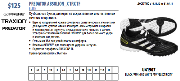 Adidas Soccer Shoes Predator Absolion_X TRX TF U41907
